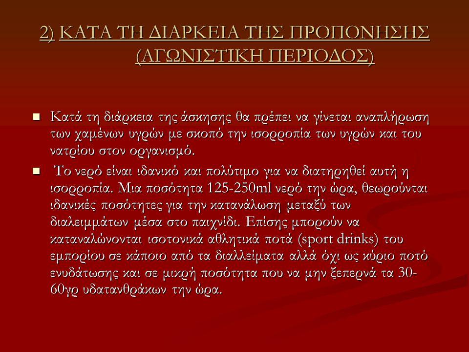2) ΚΑΤΑ ΤΗ ΔΙΑΡΚΕΙΑ ΤΗΣ ΠΡΟΠΟΝΗΣΗΣ (ΑΓΩΝΙΣΤΙΚΗ ΠΕΡΙΟΔΟΣ)