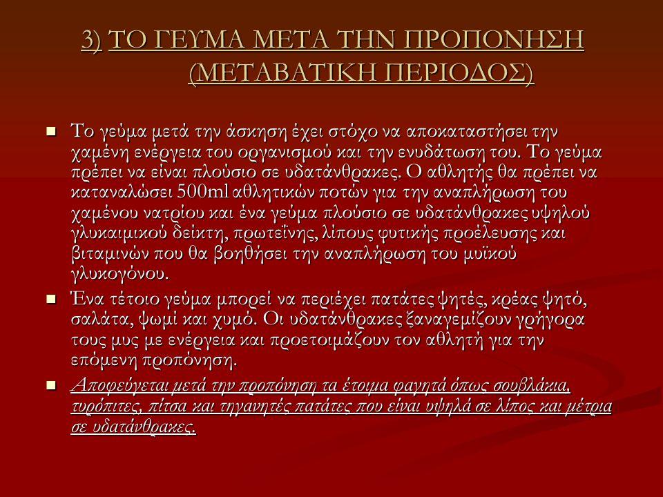 3) ΤΟ ΓΕΥΜΑ ΜΕΤΑ ΤΗΝ ΠΡΟΠΟΝΗΣΗ (ΜΕΤΑΒΑΤΙΚΗ ΠΕΡΙΟΔΟΣ)