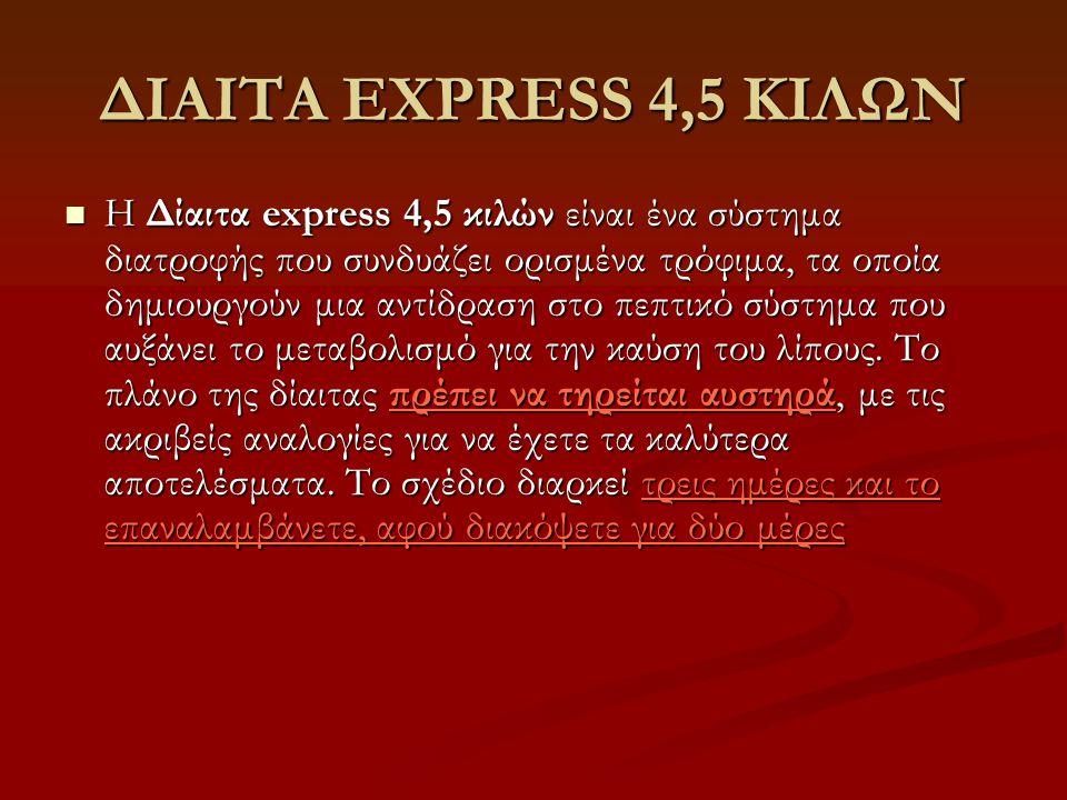 ΔΙΑΙΤΑ EXPRESS 4,5 ΚΙΛΩΝ