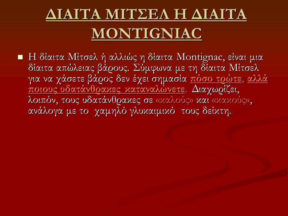 ΔΙΑΙΤΑ ΜΙΤΣΕΛ Η ΔΙΑΙΤΑ MONTIGNIAC