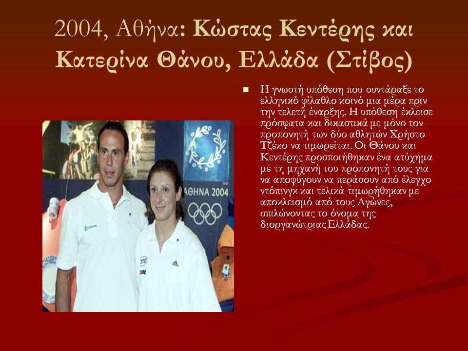 2004, Αθήνα: Κώστας Κεντέρης και Κατερίνα Θάνου, Ελλάδα (Στίβος)