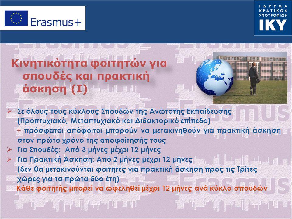Κινητικότητα φοιτητών για σπουδές και πρακτική άσκηση (I)