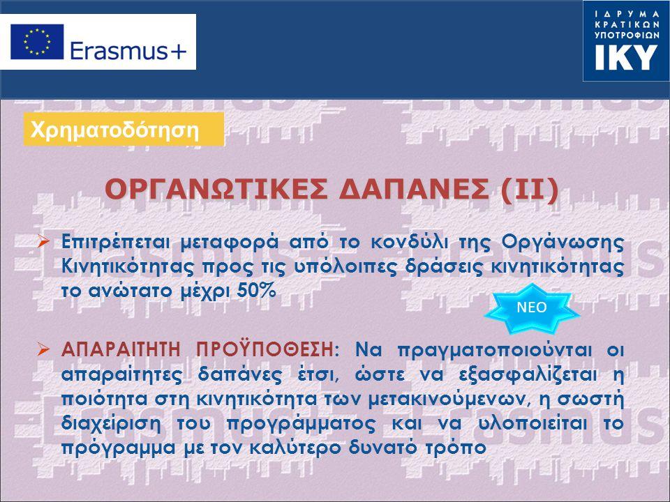 ΟΡΓΑΝΩΤΙΚΕΣ ΔΑΠΑΝΕΣ (II)