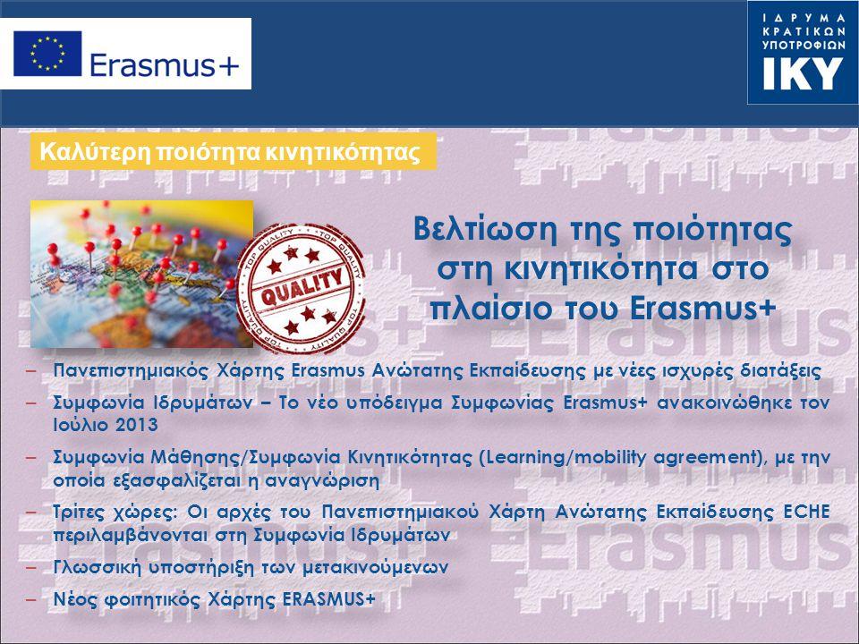 Βελτίωση της ποιότητας στη κινητικότητα στο πλαίσιο του Erasmus+