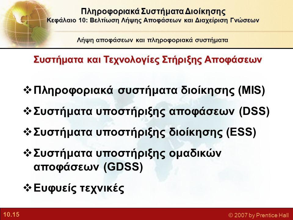 Πληροφοριακά συστήματα διοίκησης (MIS)