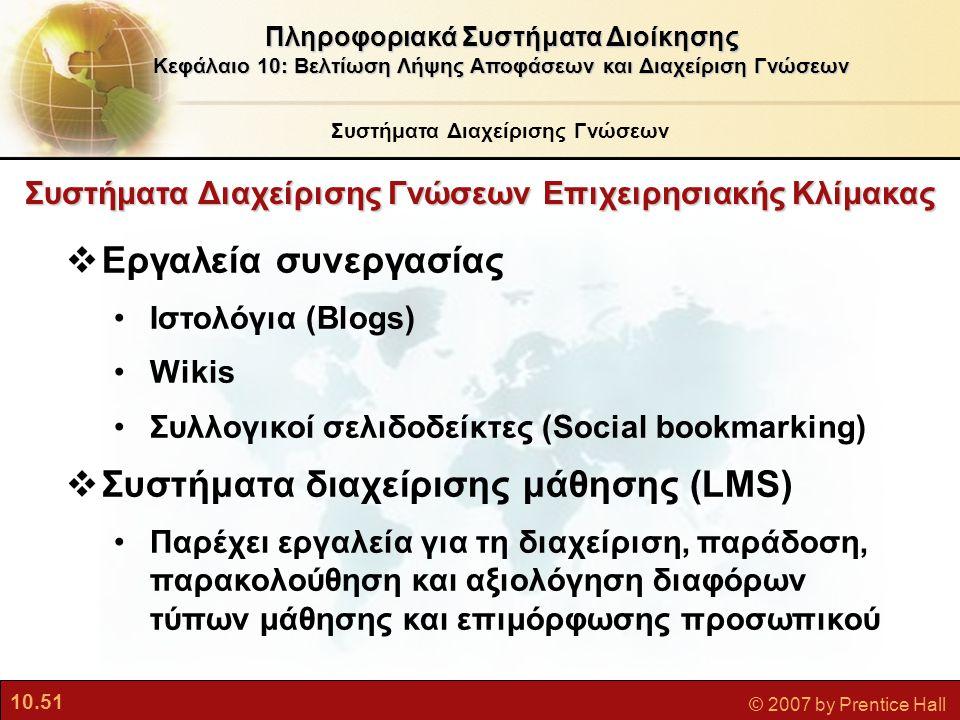Συστήματα διαχείρισης μάθησης (LMS)