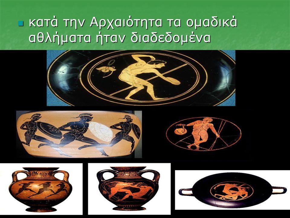 κατά την Αρχαιότητα τα ομαδικά αθλήματα ήταν διαδεδομένα
