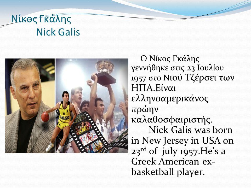 Νίκος Γκάλης Nick Galis