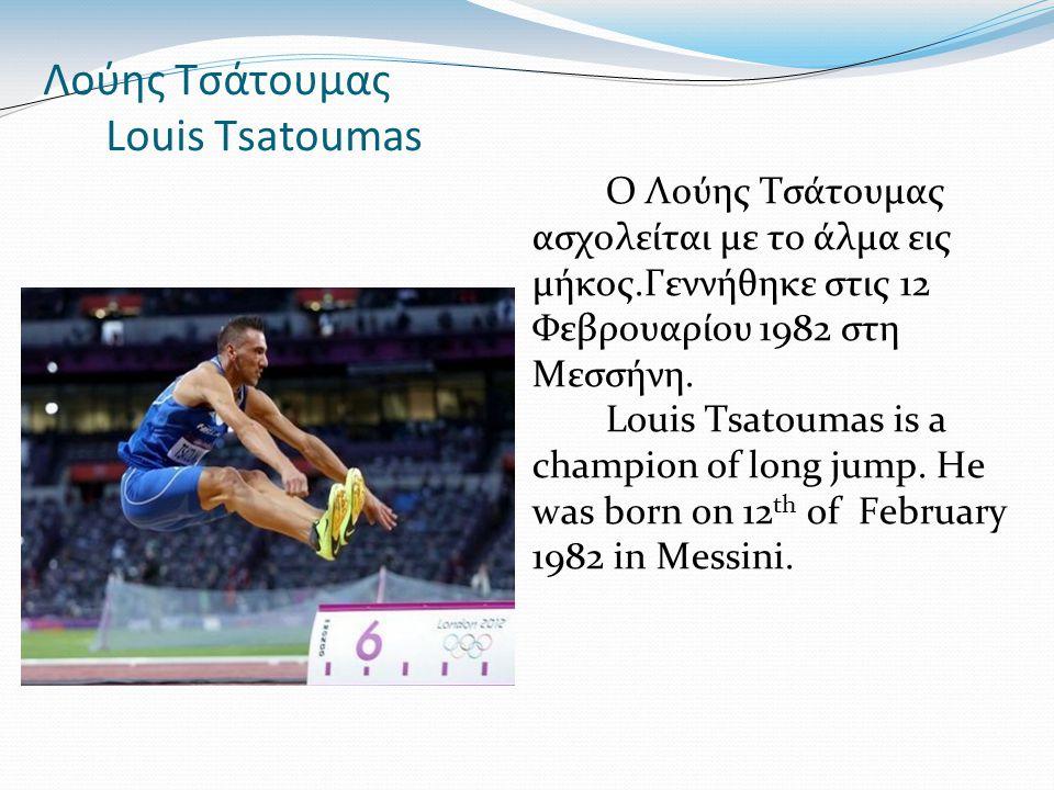 Λούης Τσάτουμας Louis Tsatoumas