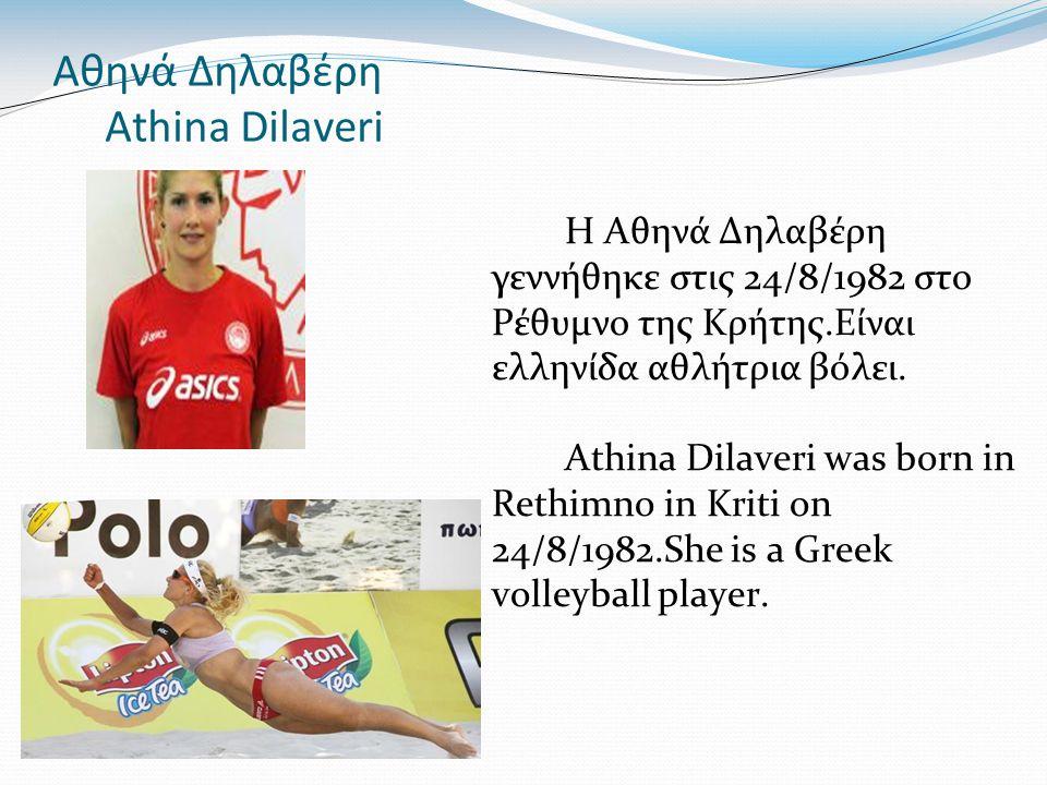 Αθηνά Δηλαβέρη Athina Dilaveri