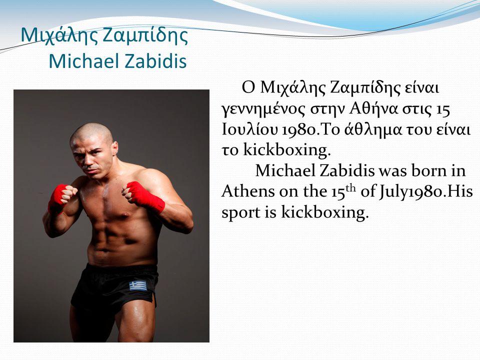 Μιχάλης Ζαμπίδης Michael Zabidis