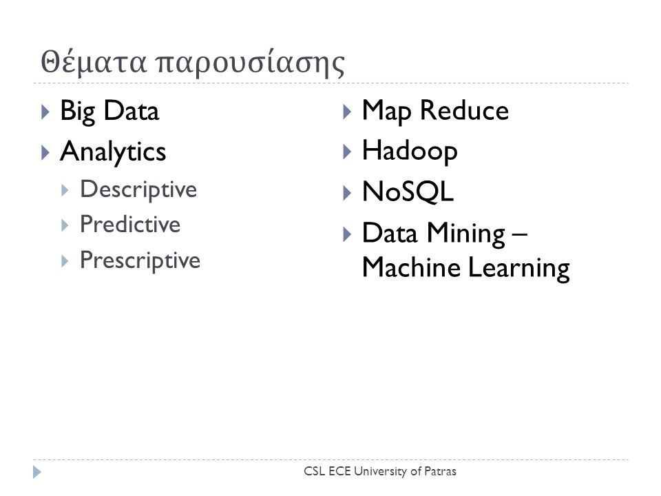 Θέματα παρουσίασης Big Data Analytics Map Reduce Hadoop NoSQL