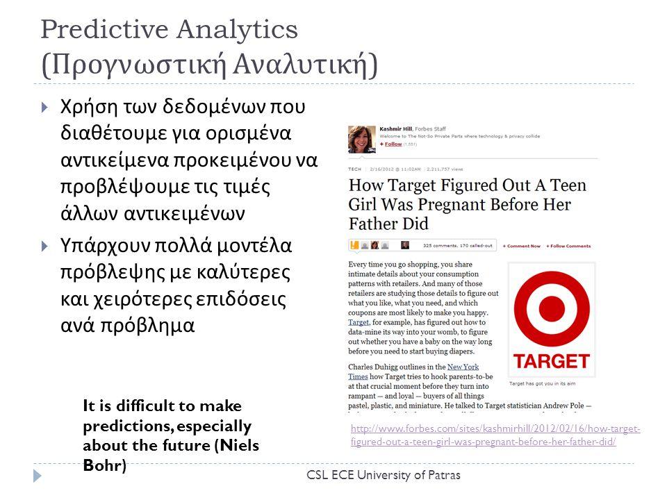 Predictive Analytics (Προγνωστική Αναλυτική)