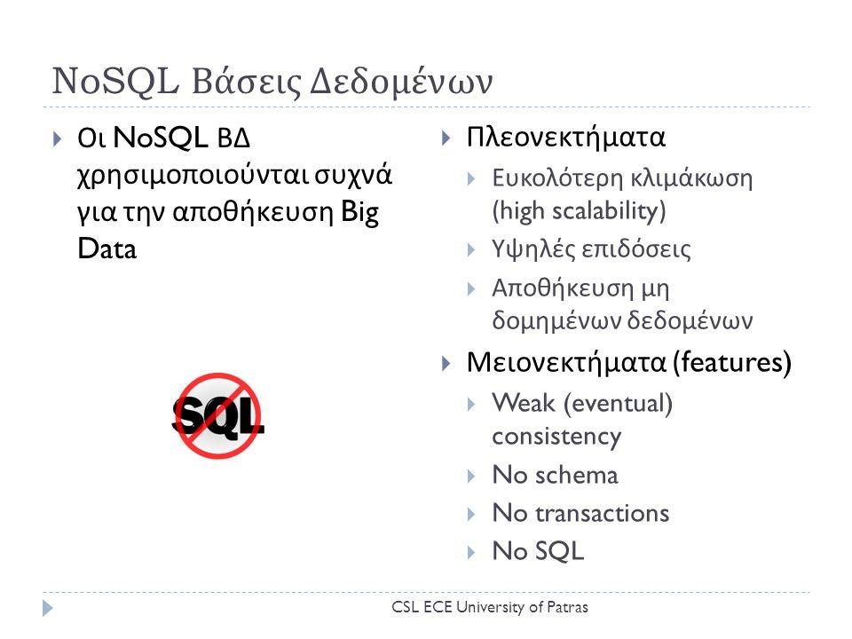 NoSQL Βάσεις Δεδομένων