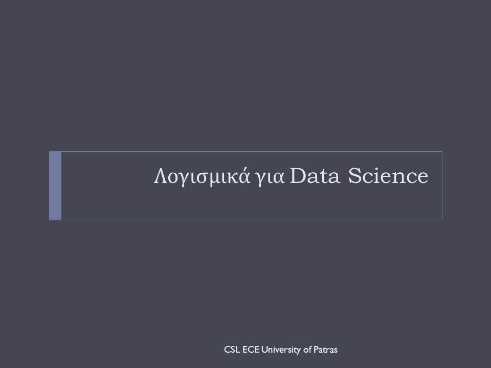 Λογισμικά για Data Science