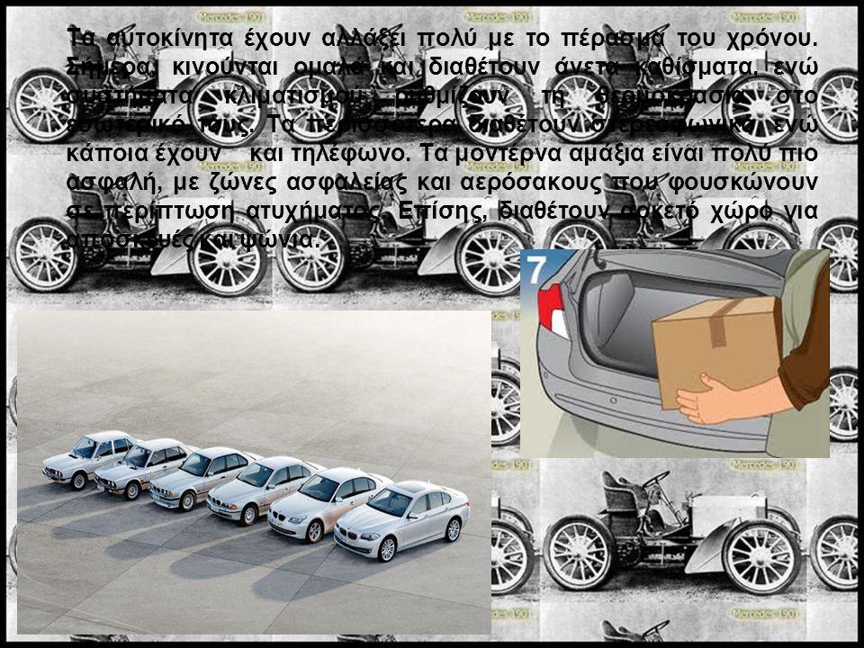 Τα αυτοκίνητα έχουν αλλάξει πολύ με το πέρασμα του χρόνου