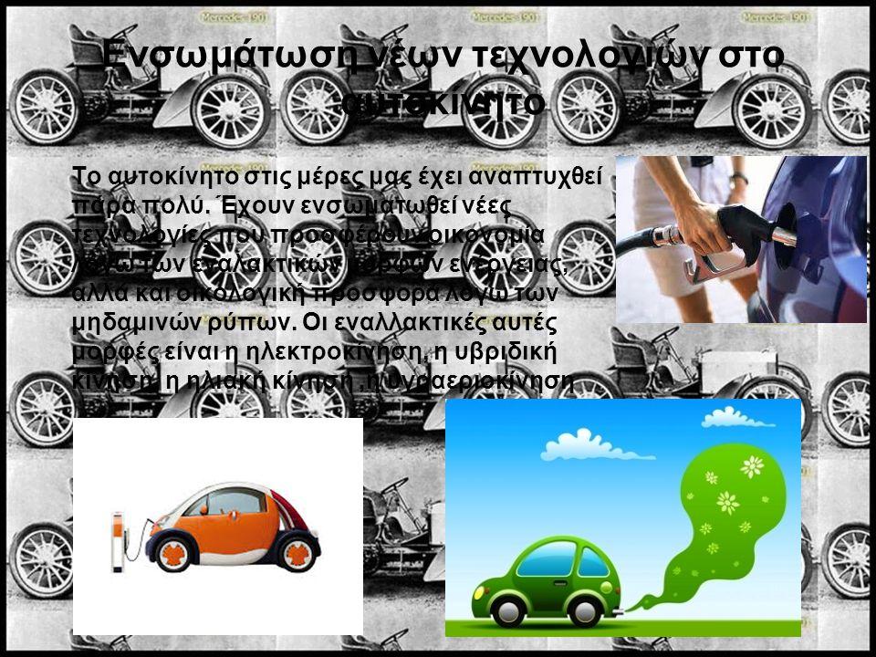 Ενσωμάτωση νέων τεχνολογιών στο αυτοκίνητο
