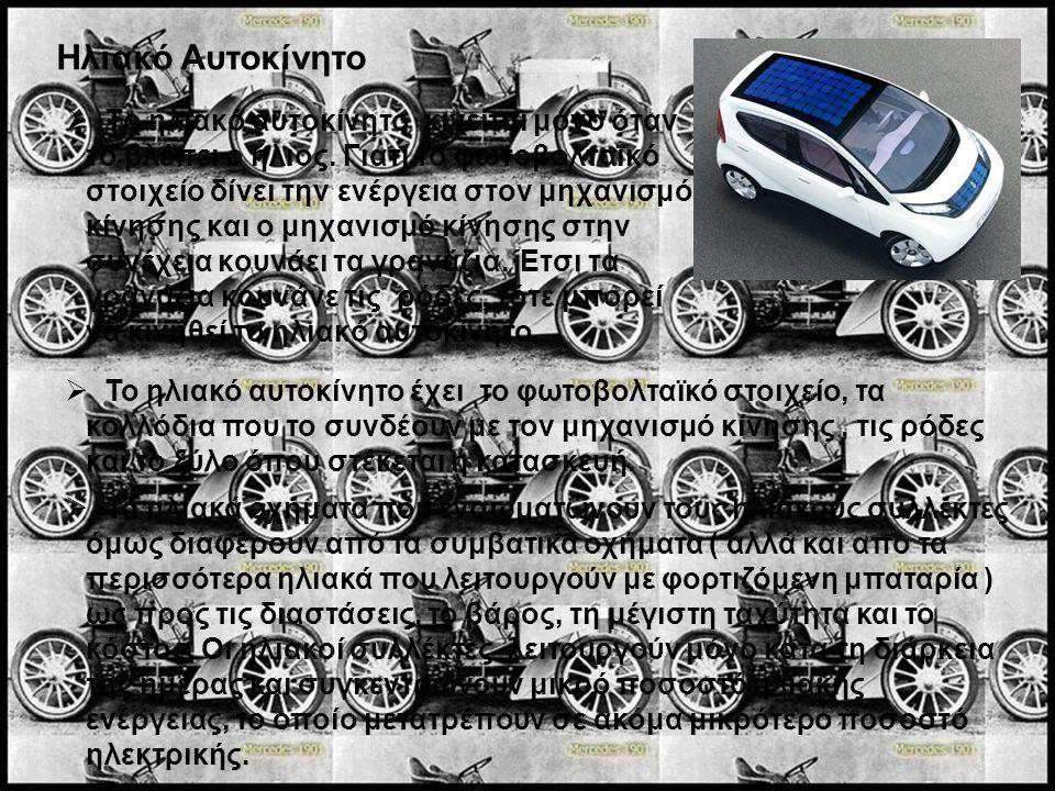 Ηλιακό Αυτοκίνητο