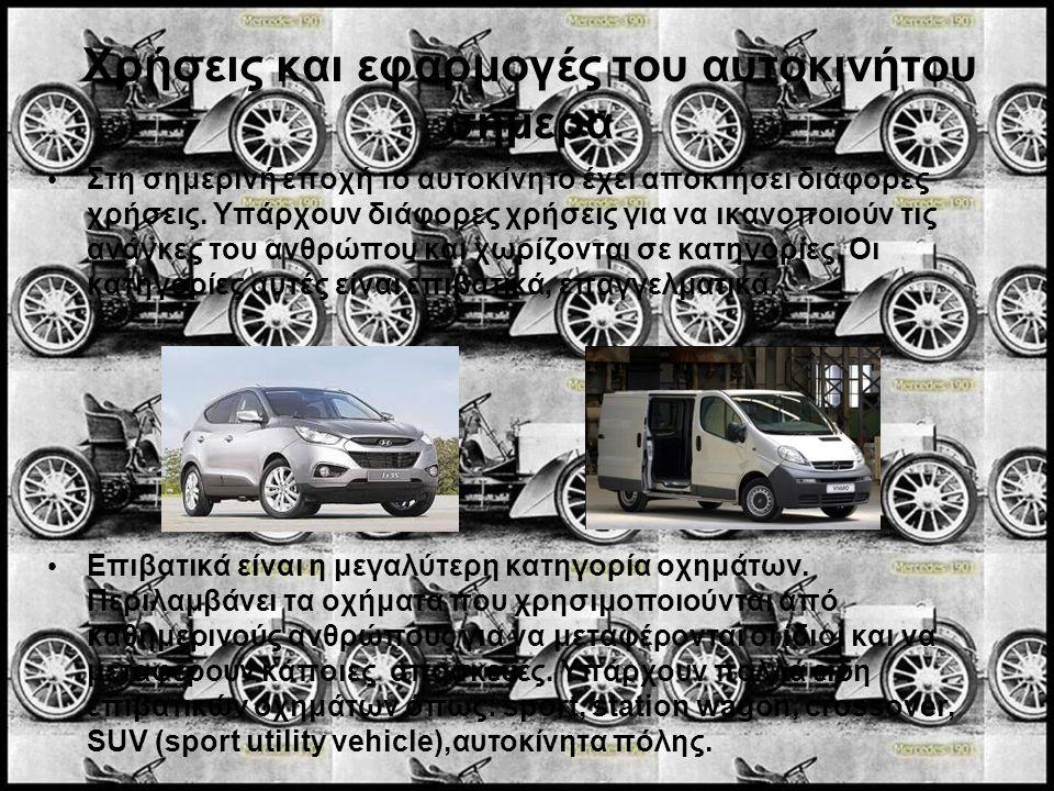 Χρήσεις και εφαρμογές του αυτοκινήτου σήμερα