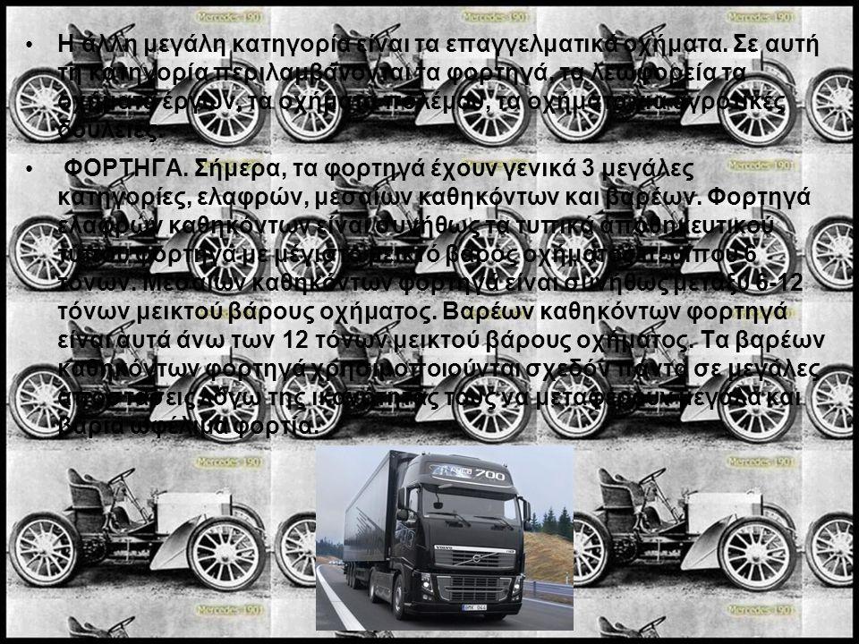 Η άλλη μεγάλη κατηγορία είναι τα επαγγελματικά οχήματα