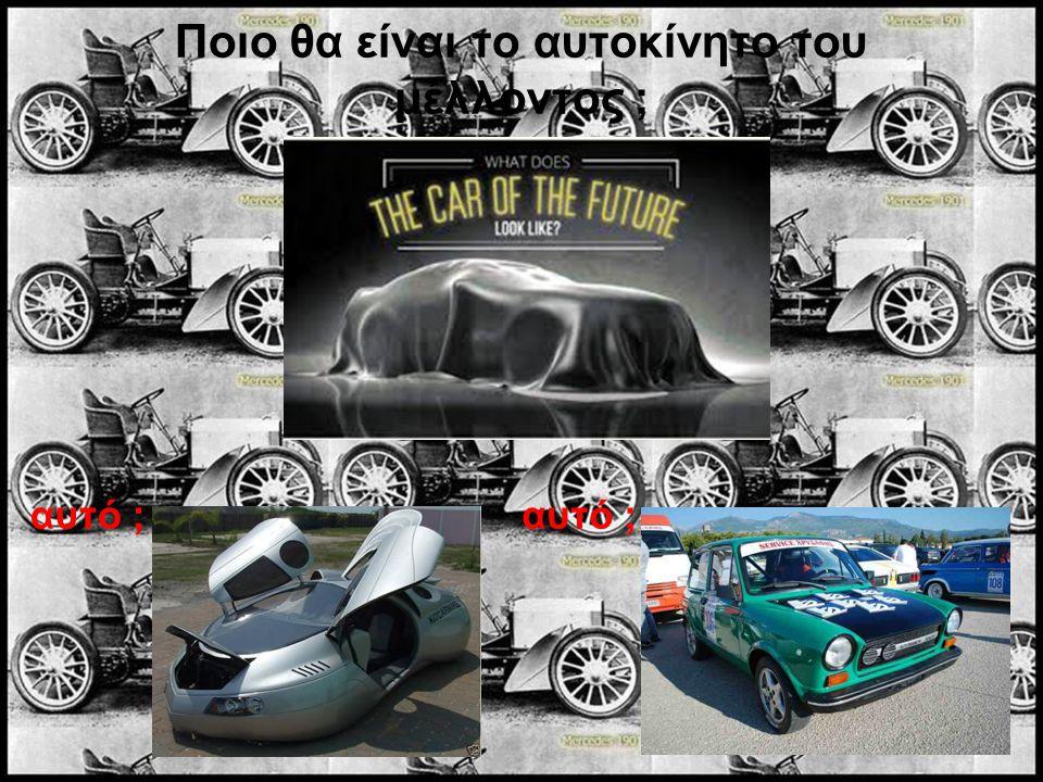 Ποιο θα είναι το αυτοκίνητο του μέλλοντος ;