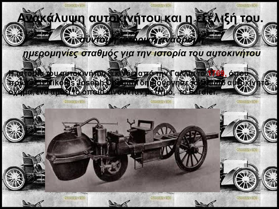 Ανακάλυψη αυτοκινήτου και η εξέλιξή του.