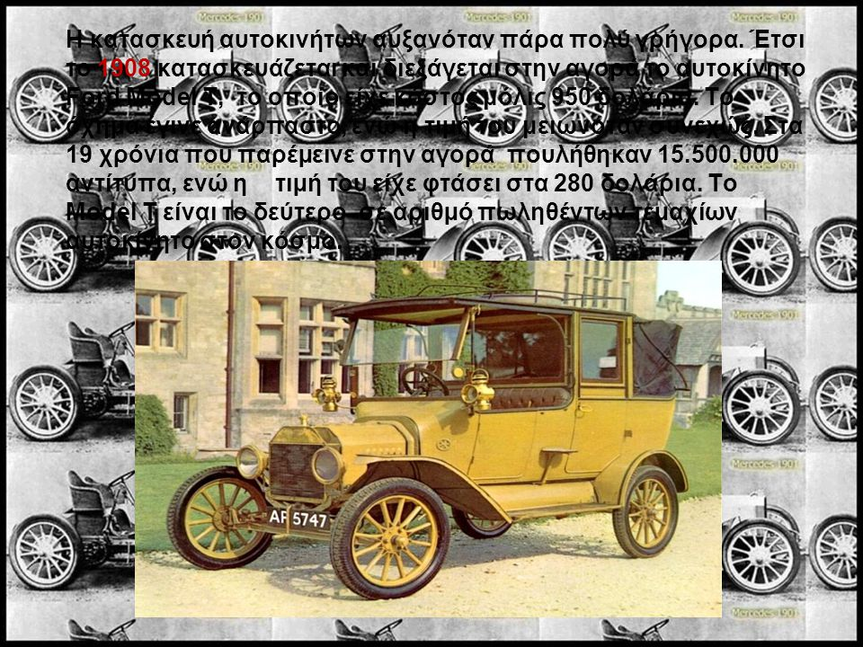Η κατασκευή αυτοκινήτων αυξανόταν πάρα πολύ γρήγορα