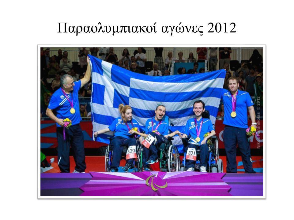 Παραολυμπιακοί αγώνες 2012