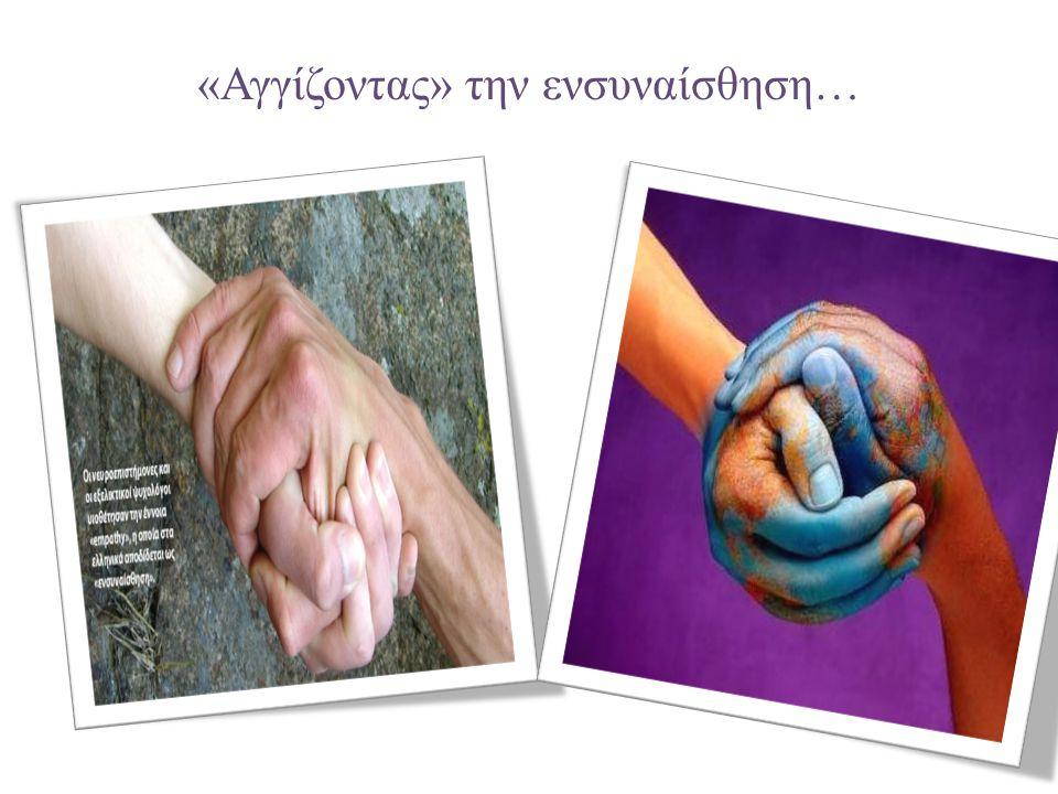 «Αγγίζοντας» την ενσυναίσθηση…