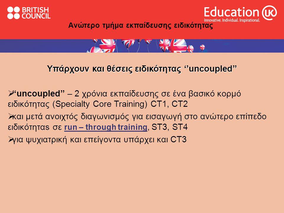 Aνώτερο τμήμα εκπαίδευσης ειδικότητας