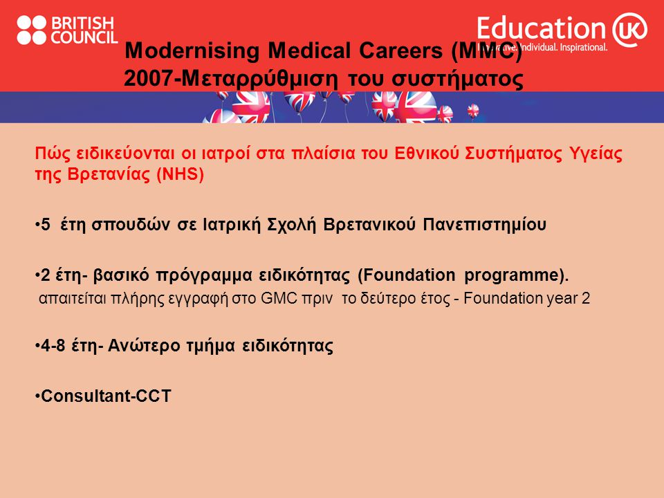 Modernising Medical Careers (MMC) 2007-Μεταρρύθμιση του συστήματος