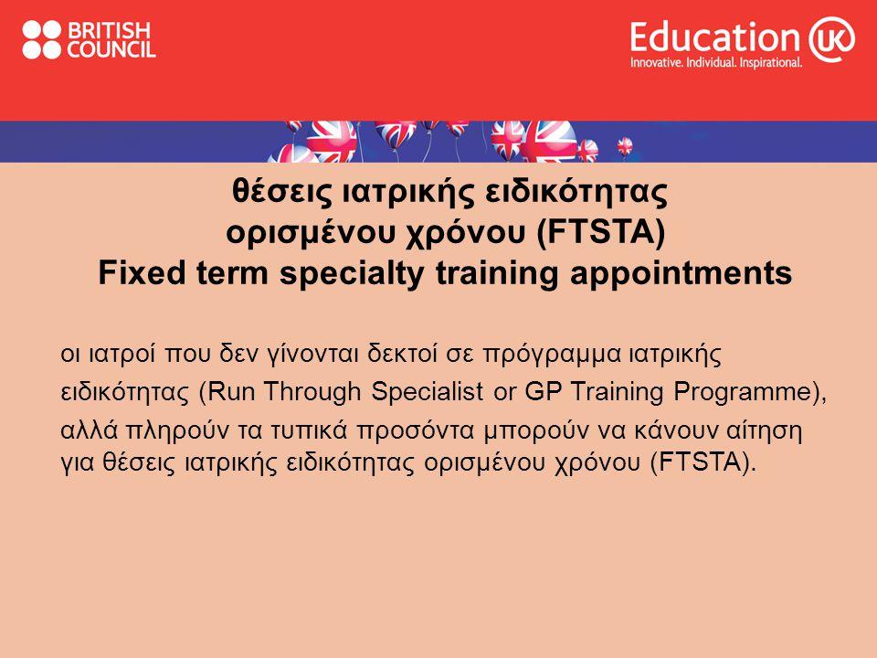 θέσεις ιατρικής ειδικότητας ορισμένου χρόνου (FTSTA) Fixed term specialty training appointments