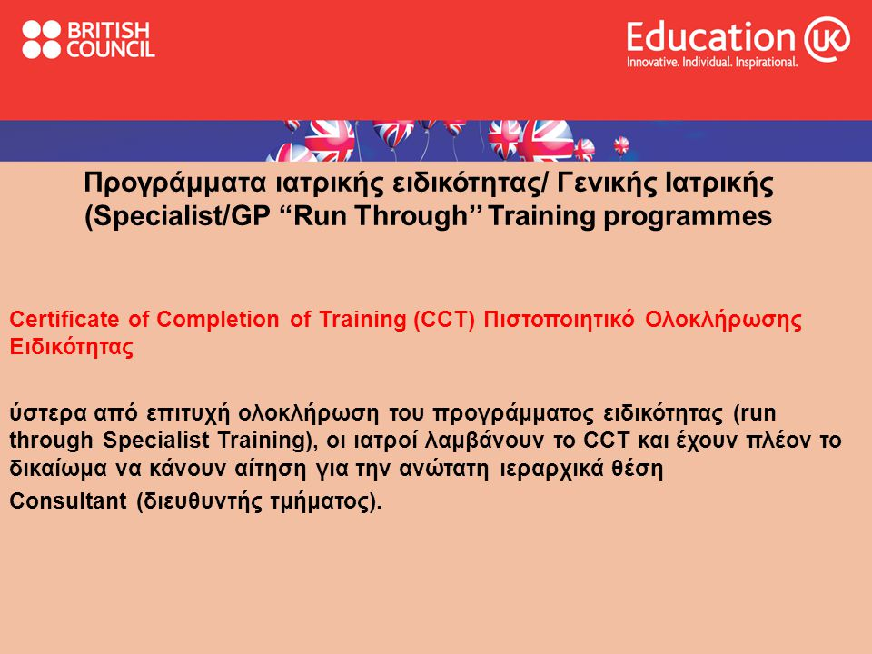 Certificate of Completion of Training (CCT) Πιστοποιητικό Ολοκλήρωσης Ειδικότητας