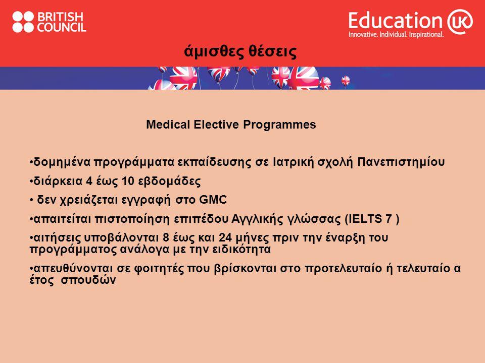 άμισθες θέσεις Medical Elective Programmes