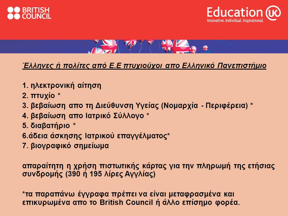 Έλληνες ή πολίτες από Ε.Ε πτυχιούχοι απο Ελληνικό Πανεπιστήμιο