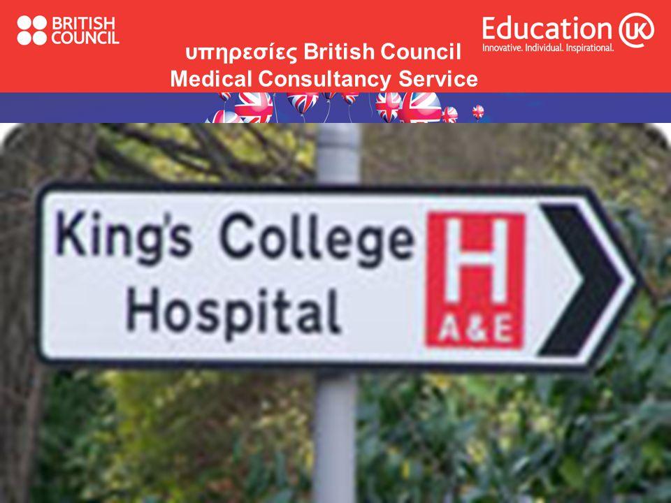 υπηρεσίες British Council Medical Consultancy Service