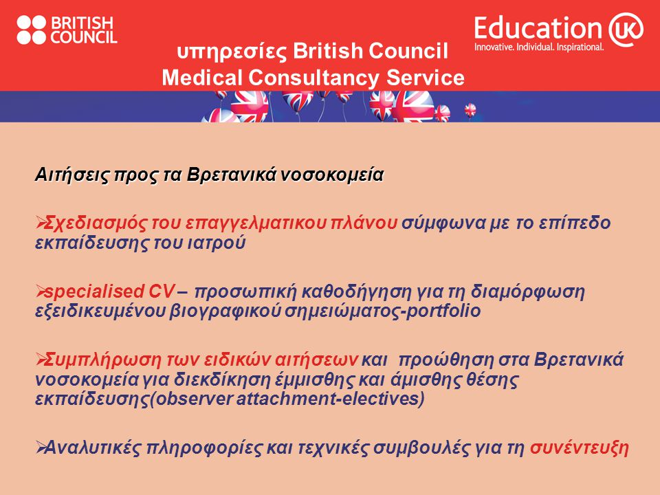 υπηρεσίες British Council Medical Consultancy Service