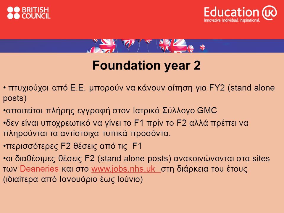 Foundation year 2 πτυχιούχοι από Ε.Ε. μπορούν να κάνουν αίτηση για FY2 (stand alone posts) απαιτείται πλήρης εγγραφή στον Ιατρικό Σύλλογο GMC.