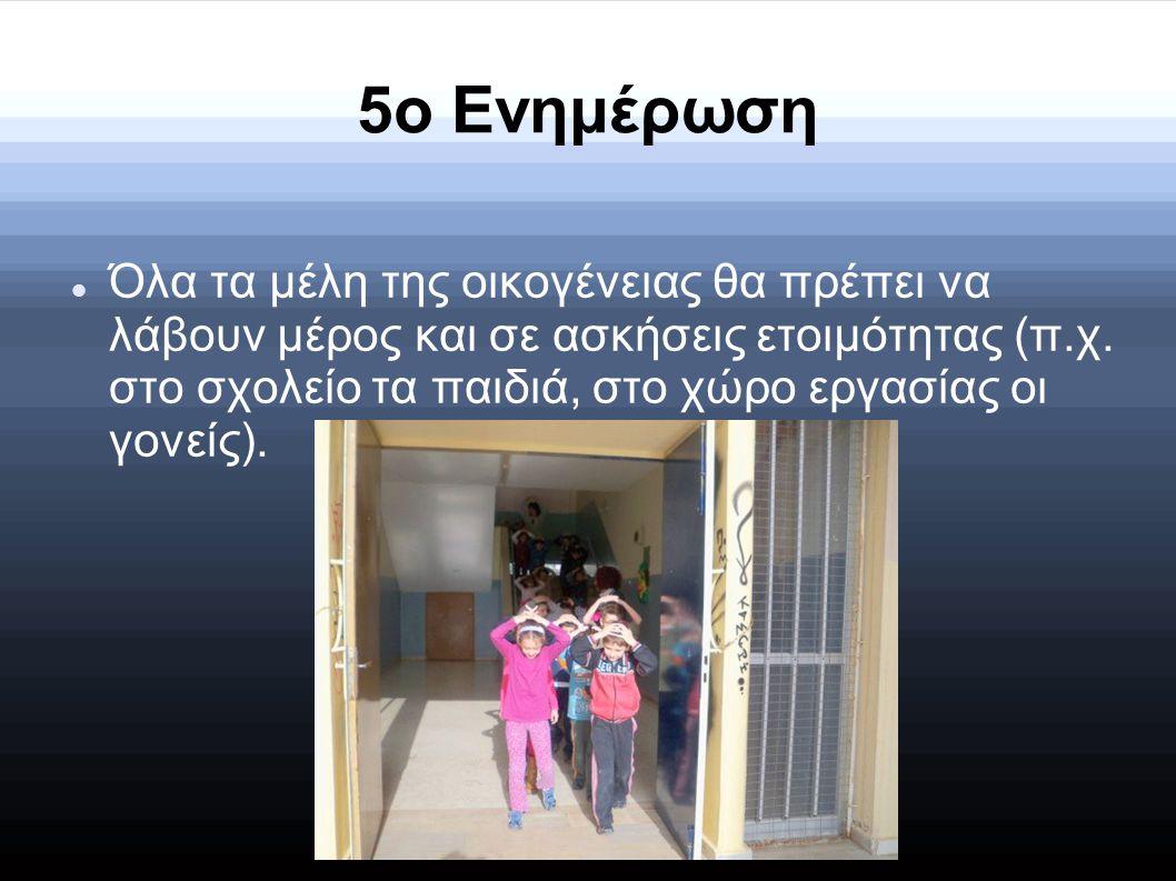 5ο Ενημέρωση