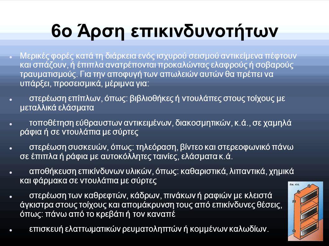 6ο Άρση επικινδυνοτήτων