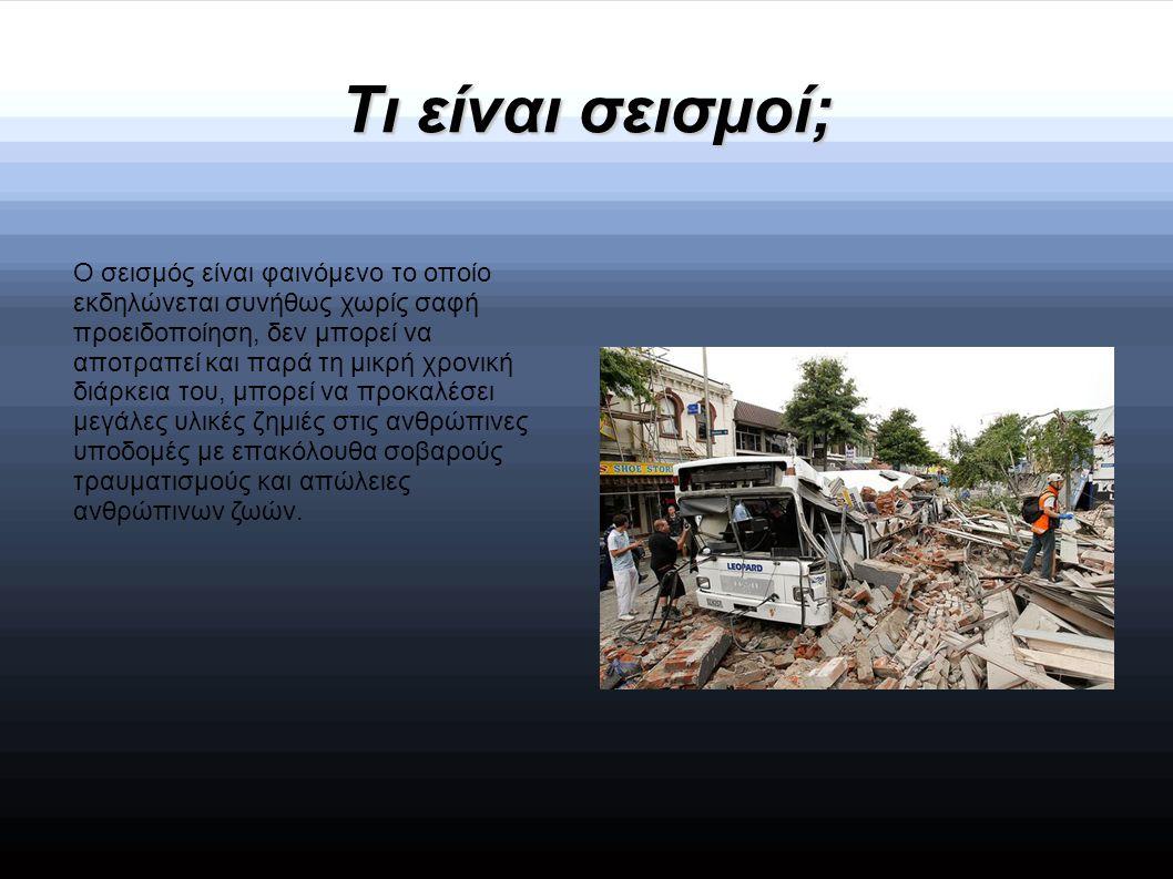 Τι είναι σεισμοί;