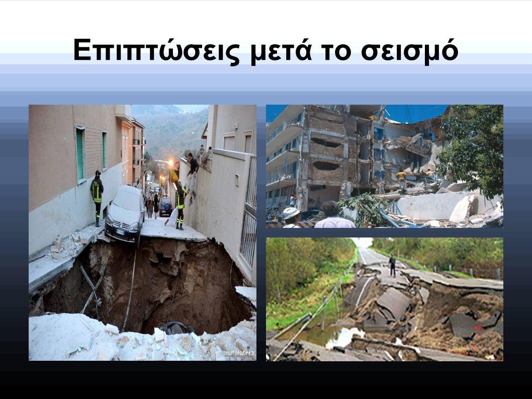 Επιπτώσεις μετά το σεισμό