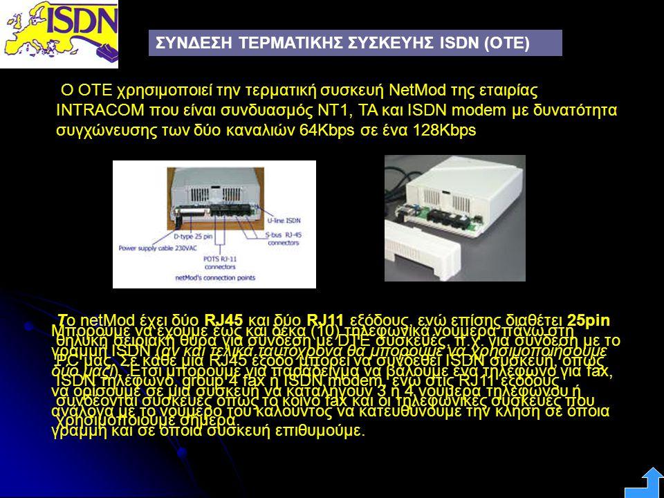 ΣΥΝΔΕΣΗ ΤΕΡΜΑΤΙΚΗΣ ΣΥΣΚΕΥΗΣ ISDN (ΟΤΕ)