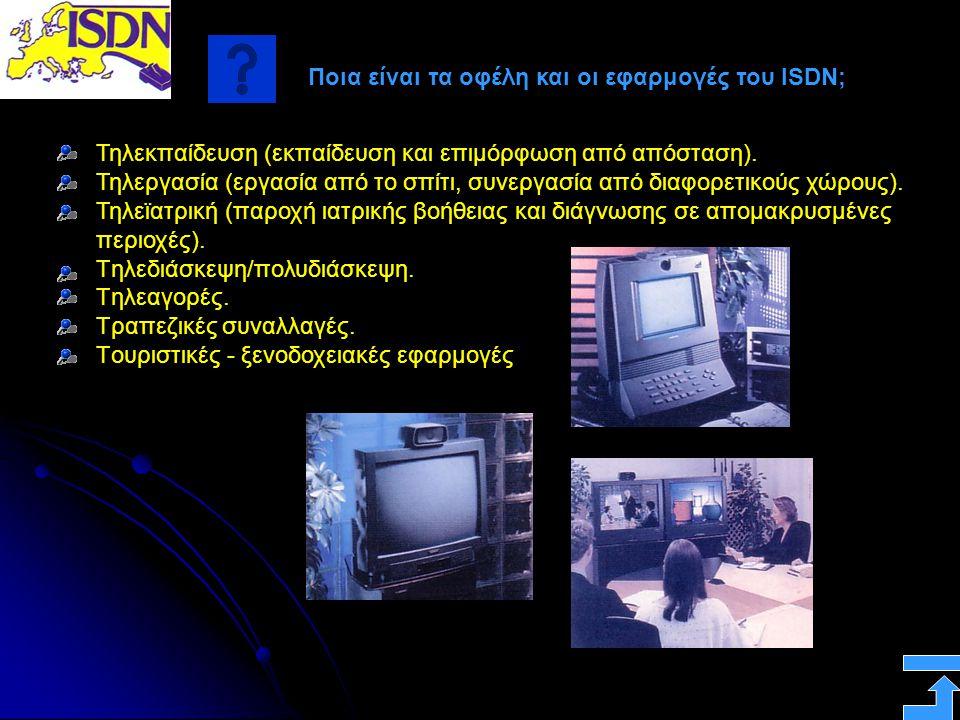 Ποια είναι τα οφέλη και οι εφαρμογές του ISDN;
