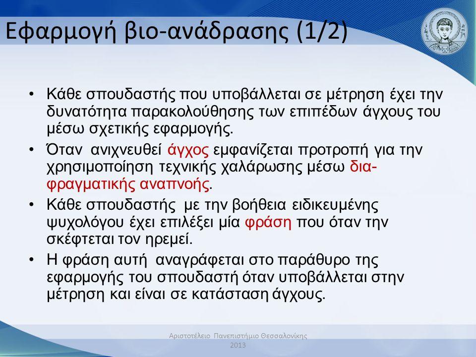 Εφαρμογή βιο-ανάδρασης (1/2)