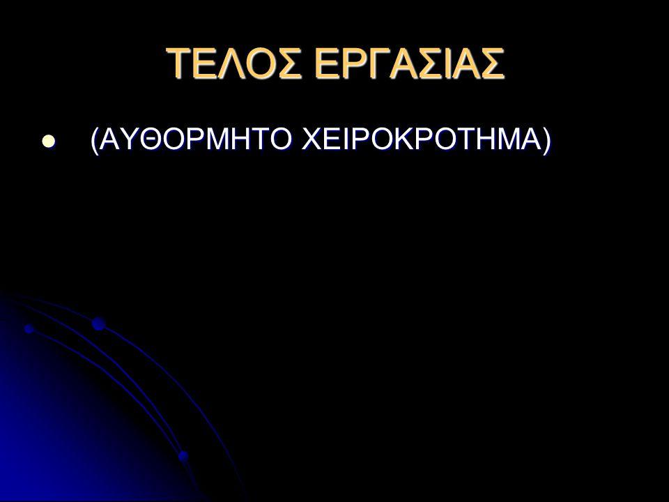 ΤΕΛΟΣ ΕΡΓΑΣΙΑΣ (ΑΥΘΟΡΜΗΤΟ ΧΕΙΡΟΚΡΟΤΗΜΑ)