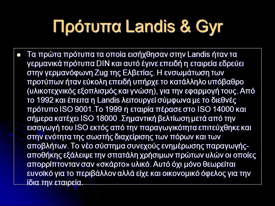 Πρότυπα Landis & Gyr