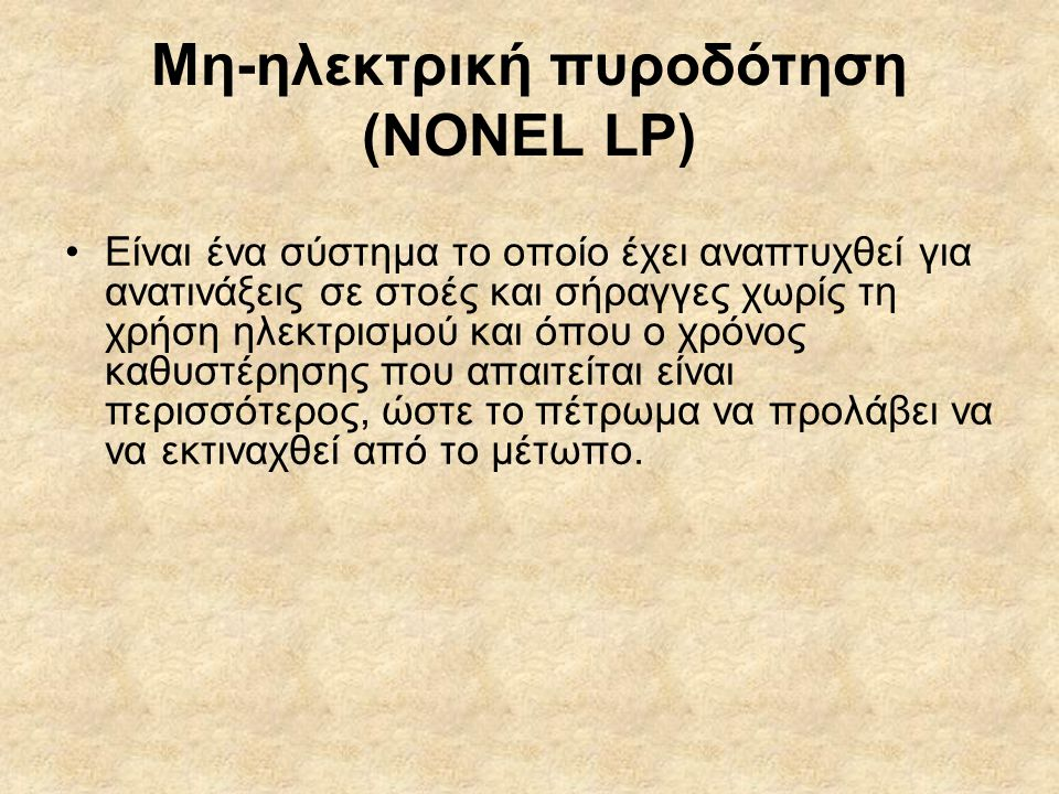 Μη-ηλεκτρική πυροδότηση (NONEL LP)