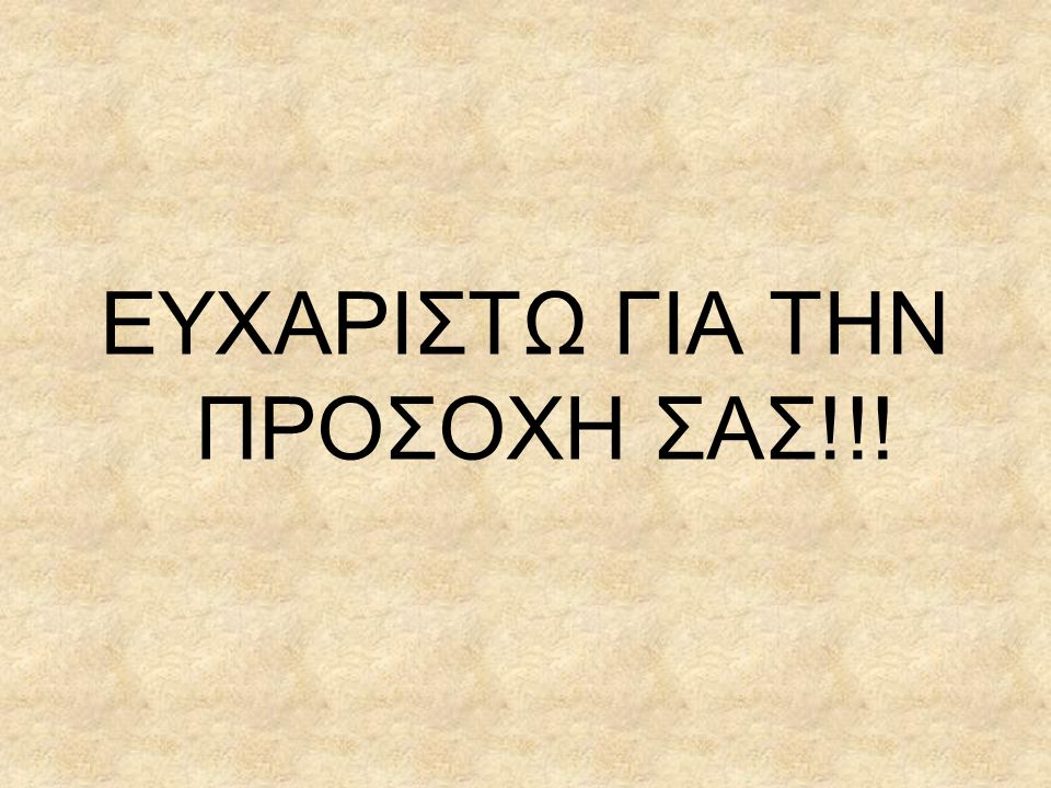 EYXAΡΙΣΤΩ ΓΙΑ ΤΗΝ ΠΡΟΣΟΧΗ ΣΑΣ!!!