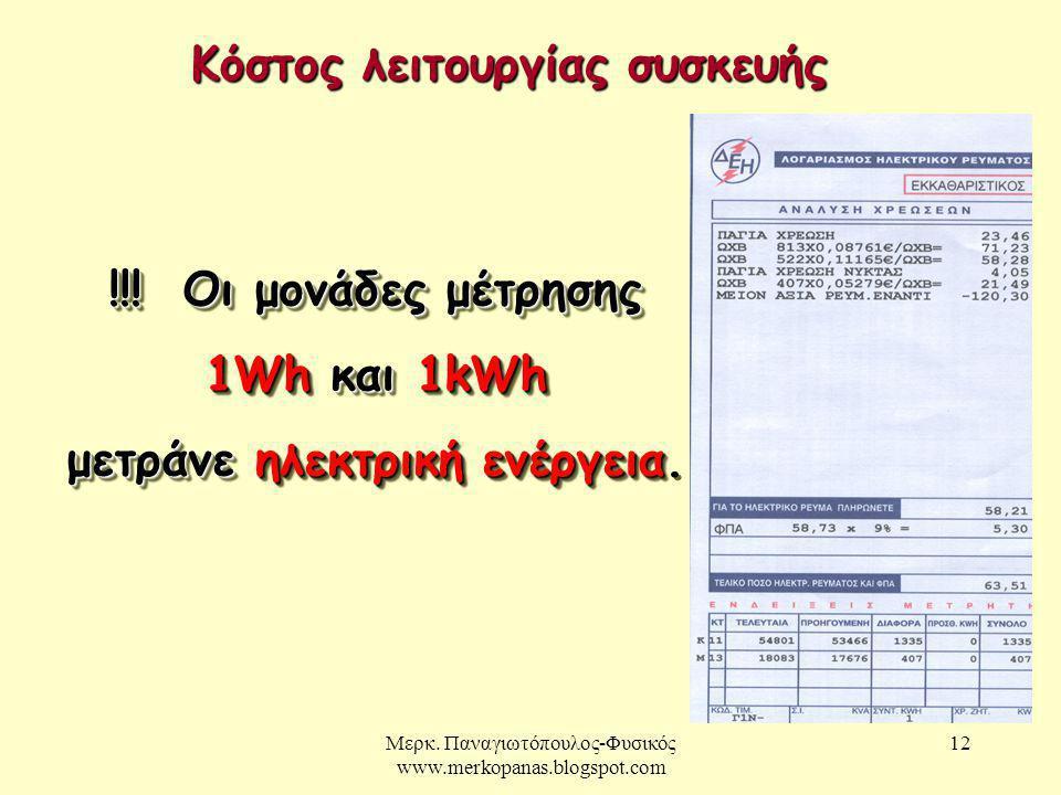 Κόστος λειτουργίας συσκευής μετράνε ηλεκτρική ενέργεια.